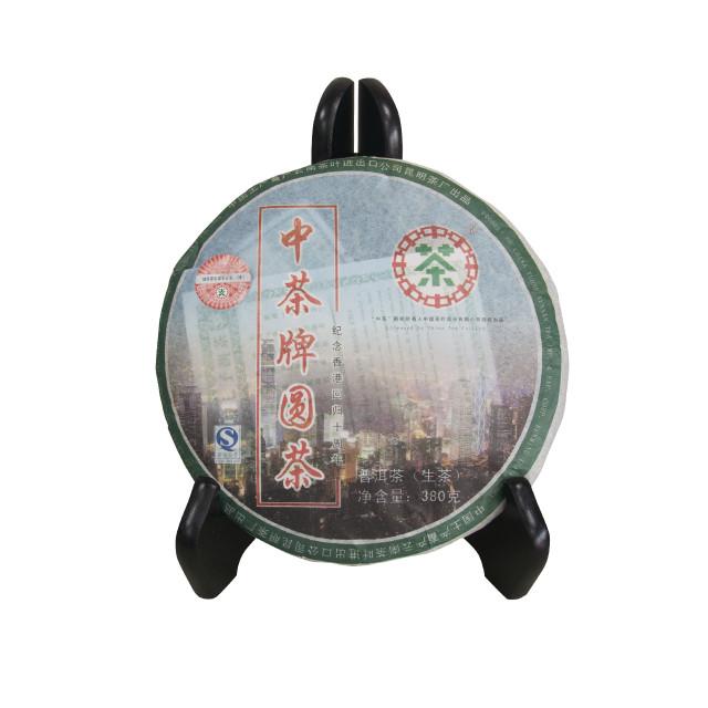 圓茶(香港回歸十周年)