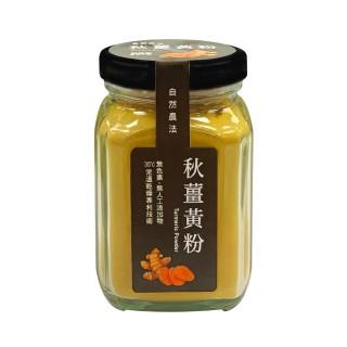 農林小舖-自然農法秋薑黃粉