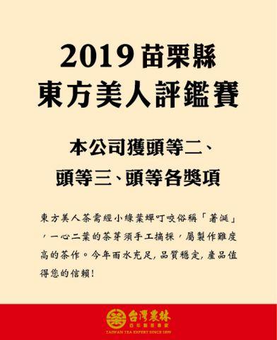 2019苗栗縣-東方美人評鑑賽-01.jpg
